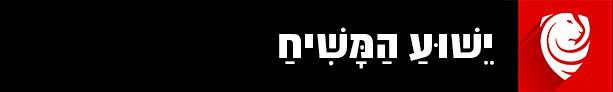 יהודים משיחיים חושפים את הסוד הכמוס ביהדות - יֵשׁוּעַ הַמָּשִׁיחַ