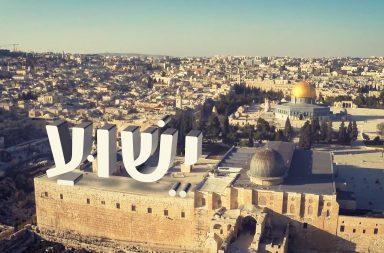 יהודים-משיחיים-ישוע-הברית-החדשה