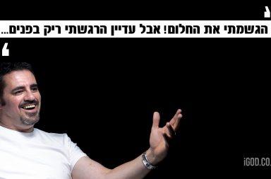 אבירם אלדר
