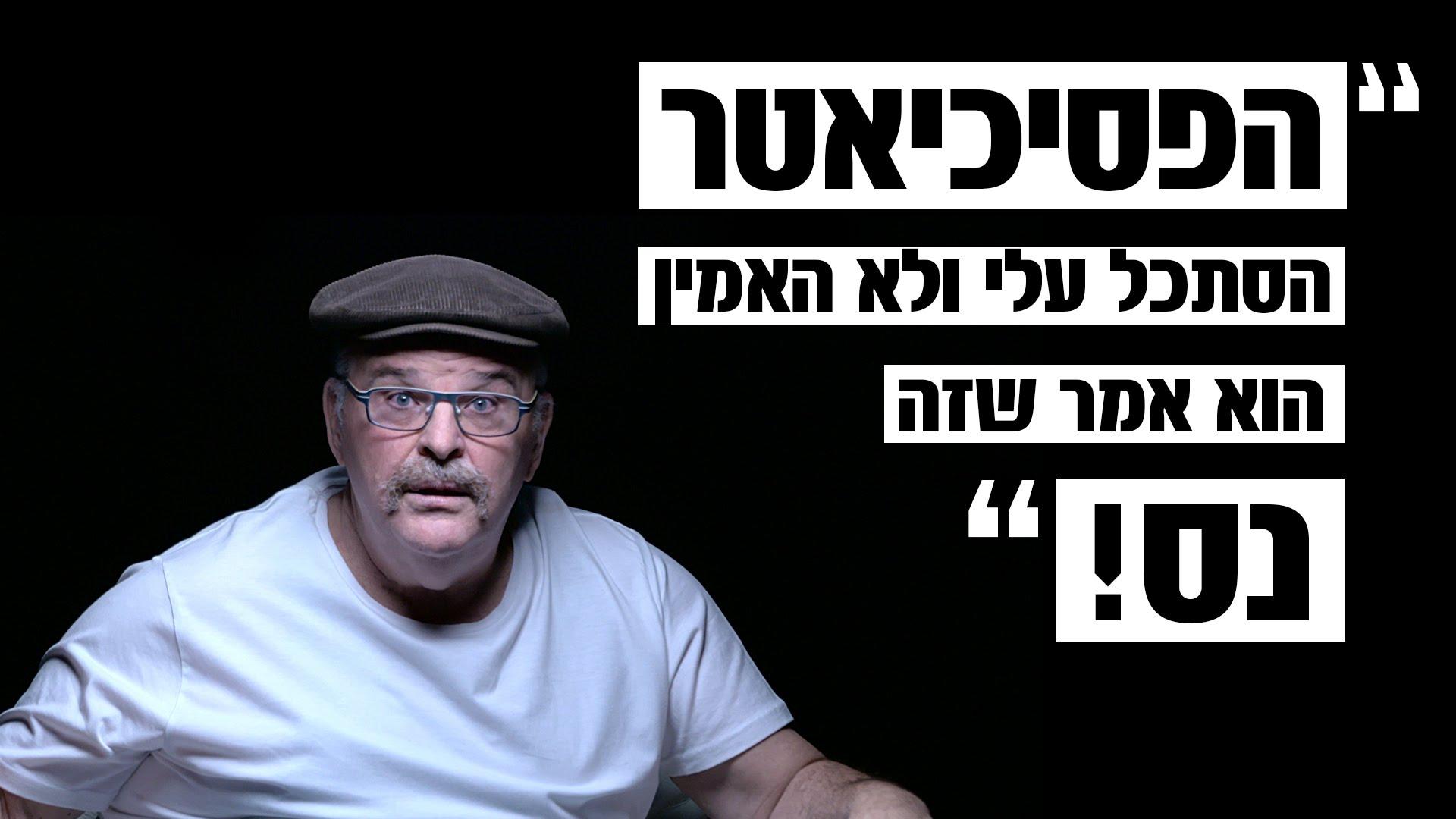 ישראל הראל