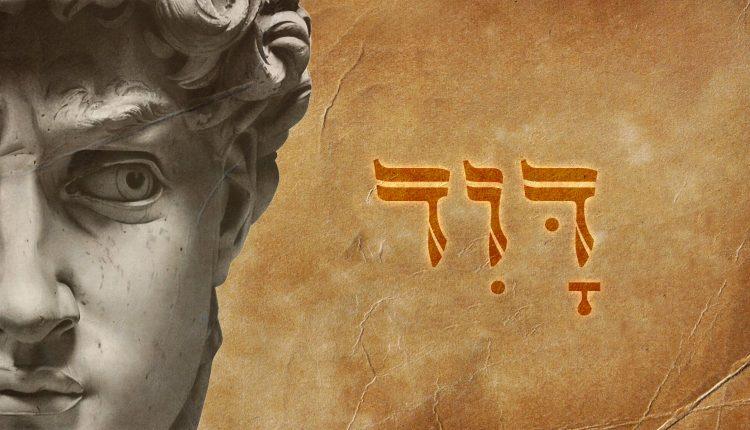 ישוע משיח בן דוד המלך