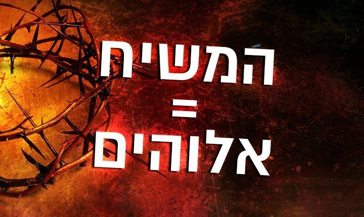 ישוע המשיח אלוהים